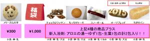 2014年12月の新メニュー