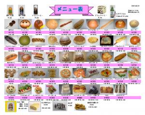 2015年3月メニュー表