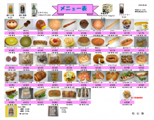 2015年5月メニュー表-松山