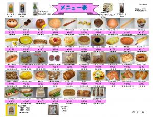 2015年6月メニュー表-松山