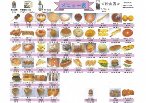 松山店4.28